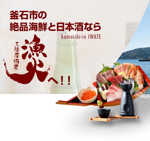 釜石市の絶品海鮮と日本酒なら三陸居酒屋 漁火へ