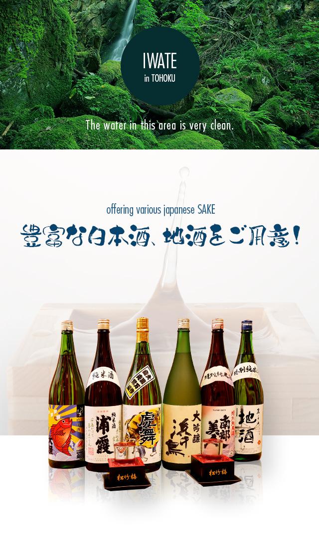 豊富な日本酒、地酒をご用意!